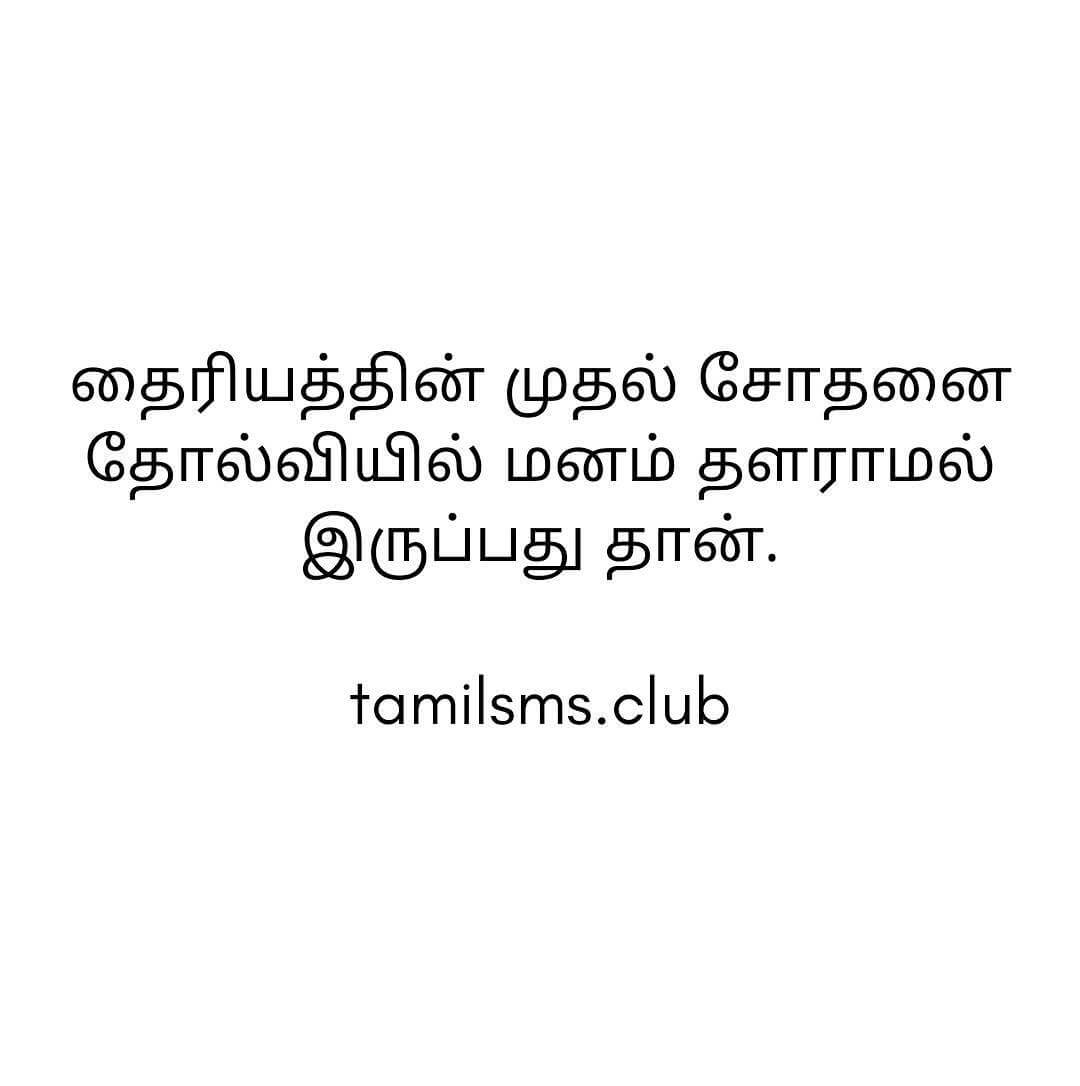 Tamil SMS and Kavithai