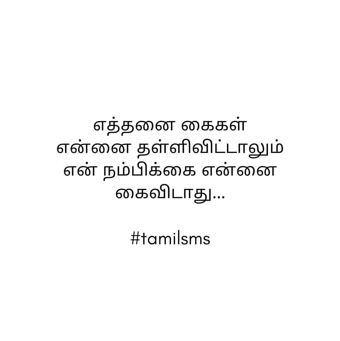 tTamil SMS and Kavithai