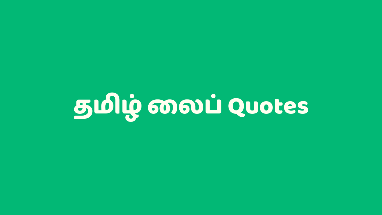 தம ழ ல ப Quotes Tamil Life Quotes And Sms