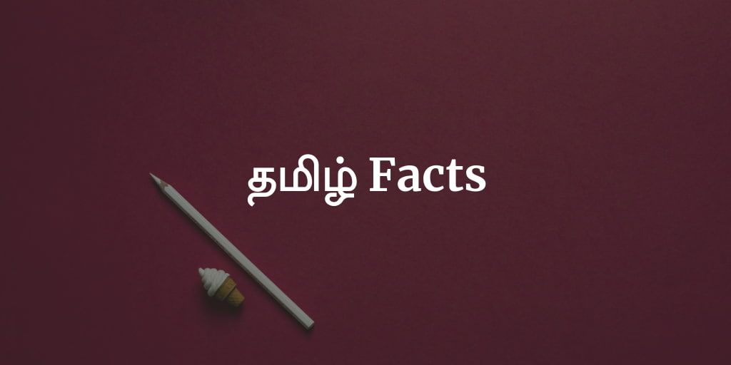 தமிழ் Facts - Tamil Random kavithai and Quotes