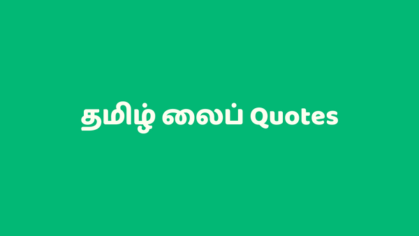 தமிழ் லைப் Quotes -  Tamil Life Quotes and SMS
