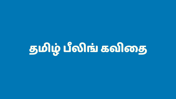 தமழ எஸ எம எஸ Tamil Sms Latest Sms Collection