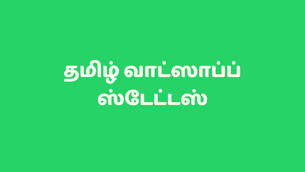 Motivational Quotes தம ழ எஸ எம எஸ Tamil Sms