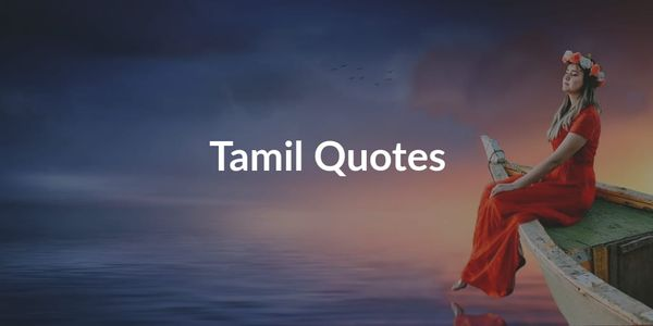 Tamil Quotes - தமிழ் SMS and kavithai Collections 😊